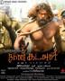 """Художественный фильм """"Я - Бог"""" (Индия, 2009)"""