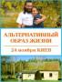 """Семинар """"Альтернативный образ жизни"""" 24 ноября 2012 КИЕВ"""