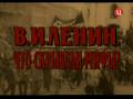 Документальный фильм - В.И. Ленин. Что скрывали мифы?