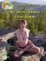 Книга Кучеренко А. Медитативное голодание