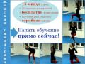 Женская гимнастика ЖИВА для самостоятельного обучения
