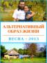 Альтернативный образ жизни. Весна 2013